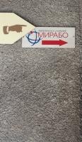 Туристическая компания Мирабо