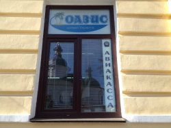 Туроператор Оазис тревел Юкрейн / Oasis travel Ukraine