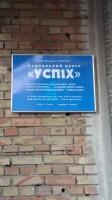 Учебный центр Успех возле метро Лукьяновская