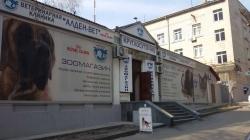 Ветеринарная клиника Алден-Вет на улице Исаакьяна