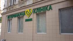 Ветеринарня клиника Зоолюкс / Zooлюкс возле Цырка