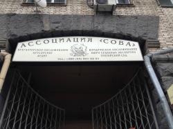 Ассоциация СОВА на улице Горького