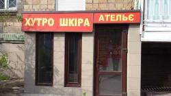 Ателье Хутро Шкіра