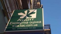 Аудиторская фирма Киевская Аудиторская Служба