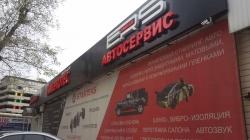 Автосервис ЕРС Нанопротек / ERS Nanoprotec на улице Казимира Малевича