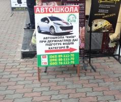 Автошкола Киев на улице Большая Васильковская