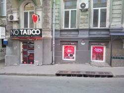 Бутик пикантных игрушек Ноу табу / No Taboo на улице Михайловской