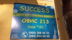 Центр иностранных языков Саккесс / Success