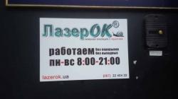 Центр лазерной эпиляции и косметологии ЛазерОК на улице Бассейная