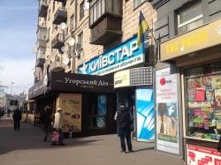 Центр обслуживания абонентов Киевстар на улице Большая Васильковская