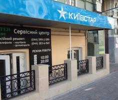 Центр обслуживания абонентов Киевстар на улице Шота Руставели