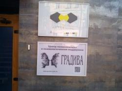 Центр психоанализа и психологической поддержки Градива