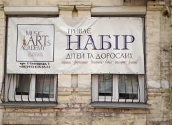 Частная музыкальная школа Мьзик Артс Екедеми / Music Arts Academy