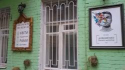 Цветочная мастерская Игоря Авраменко