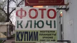 Фотосалон Фотомир / Photomir возле метро Театральная