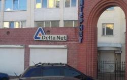 Интернет-провайдер Дельта-нет / Delta-Net
