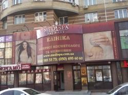 Клиника лазерной косметологии и медицины Медиспа Гармония / MediSpa Harmony