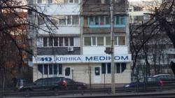 Клиника Медиком на улице Борщаговская