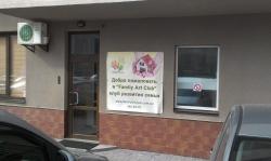 Клуб развития семьи Фэмили арт клуб / Family art club