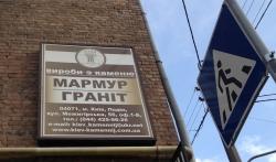 Компания Киев Каменный