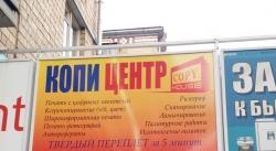 Копицентр Копи Хауз / Copy House