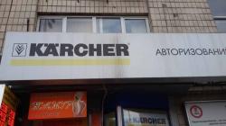 Магазин автомоечного оборудования Кехрер / Karcher возле метро Дружбы Народов