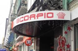 Магазин Скорпио / Scorpio на улице Большая Васильковская