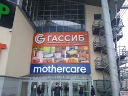 Магазин Мазекеа / Mothercare возле метро Минская