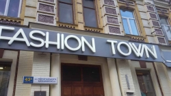 Магазин одежды Фешн Таун / Fashion Town germany