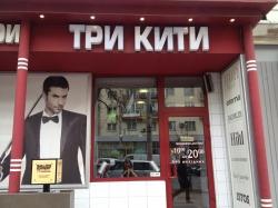 Магазин Три Кита на улице Большая Васильковская