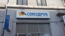 Магазин полиграфии СоюзДрук