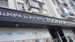 Магазин шуб Тоскана / Toskana возле метро Дворец Украина