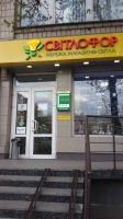 Магазин светового оборудования Светофор возле метро Дружбы Народов