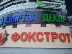 Магазин техники Фокстрот возле метро Минская