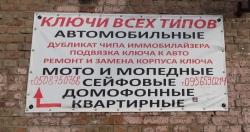 Мастерская по изготовлению ключей на улице Межигорская