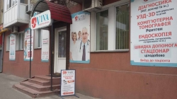 Медицинская клиника Вива / Viva на улице Антоновича