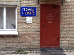 Медицинский центр Итомед-Сервис