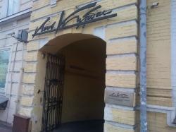 Национальный центр театрального искусства им. Леся Курбаса