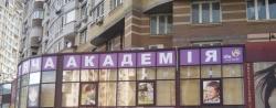 Первая Детская Академия на проспекте Григоренко