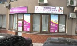 Первая Детская Академия на улице Довженко