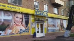 Продуктовый магазин ЛотОК возле Севастопольской площади