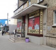 Продуктовый магазин Продмагъ на улице Еленовская