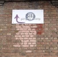 Ретрит центр СИЛА / SILA