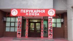 Салон красоты Лонда возле метро Печерская