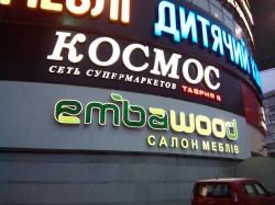 Салон мебели Эмба Вуд / EmbaWood возле метро Героев Днепра