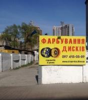 Шиномонтаж СТ Сервис / ST Service на улице Большая Васильковская