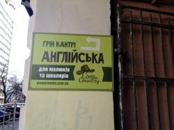 Школа английского языка Грин Кантри / Green Country на улице Руставели Шота