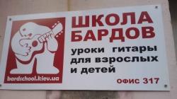 Школа бардов Дмитрия Долгова