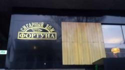 Сигарный дом Фортуна возле метро Театральная