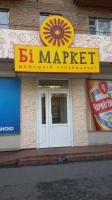Супермаркет Бімаркет біля метро Дорогожичі